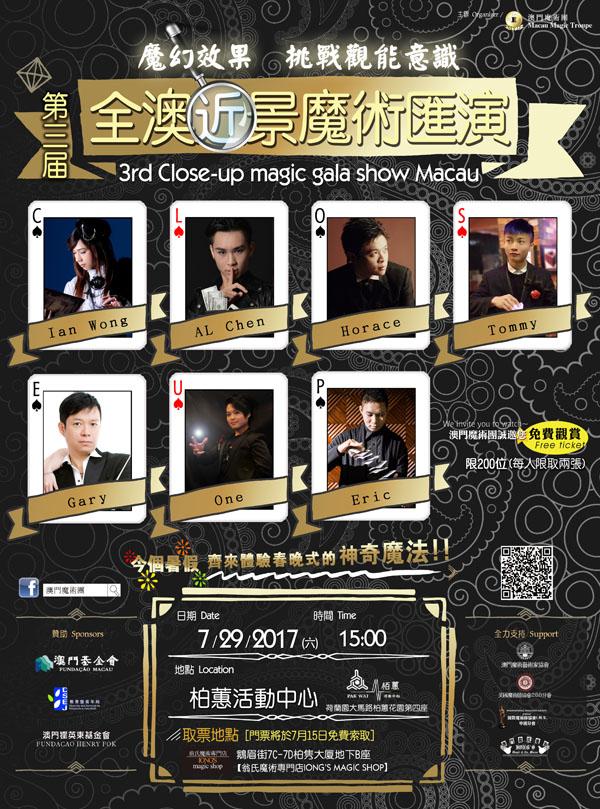 3rd Close up magic gala show Macau