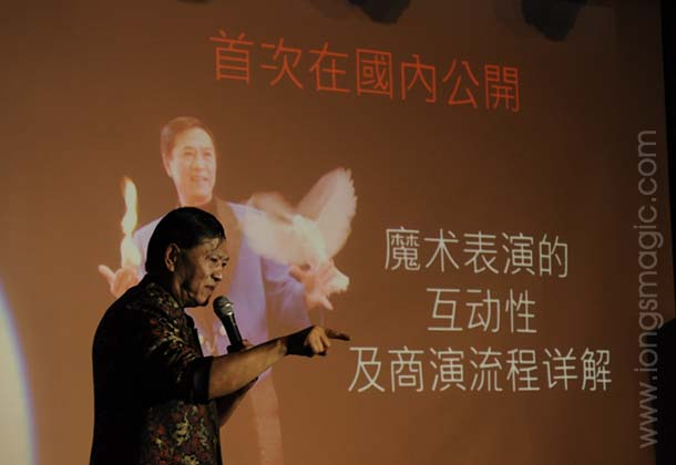 Dante Lo magic lecture was held in iong's magic house