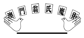 翁氏魔術 IONG'S MAGIC