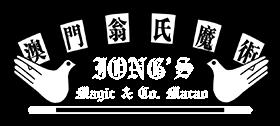 翁氏魔術 IONG'S MAGIC