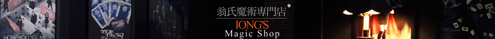 Iong's magic shop