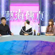 江秋薇 司徒啟榮 電視台專訪