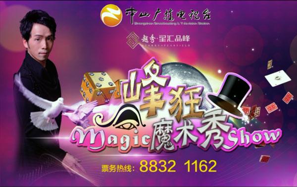 蔡潔輝大型魔術表演 中山站