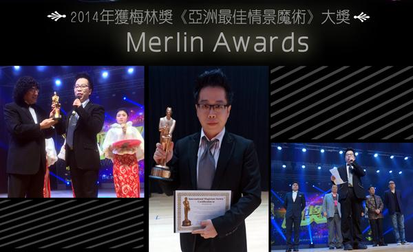 翁達智第二度獲頒美國梅林獎