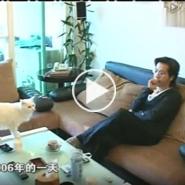 翁達智人生 中央電視台2007