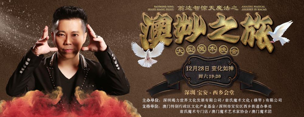翁達智驚天魔法之澳妙之旅 深圳站 12月28日隆重公演