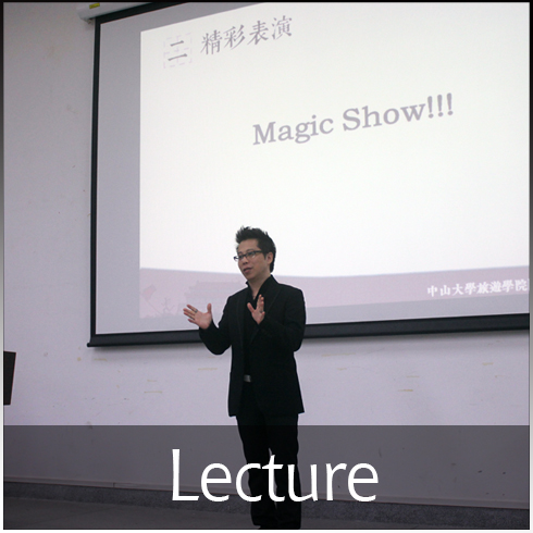 【魔術講座】
